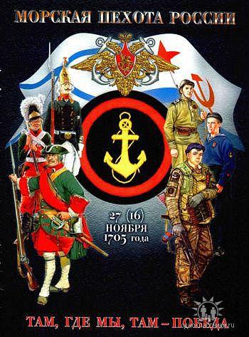 Наколки морской пехоты